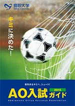 2016AO入試ガイド