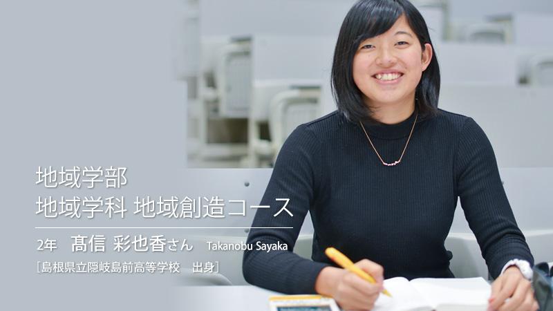 髙信 彩也香さん
