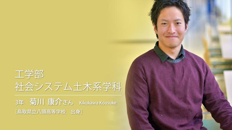 菊川 康介さん