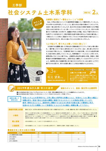 7.工学部社会システム土木系学科在学生のメッセージ、第2次選考選抜のポイント、面接・論文等の出題例等