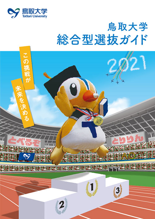 総合型選抜ガイド2021