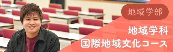 地域学部 地域学科 国際地域文化コース