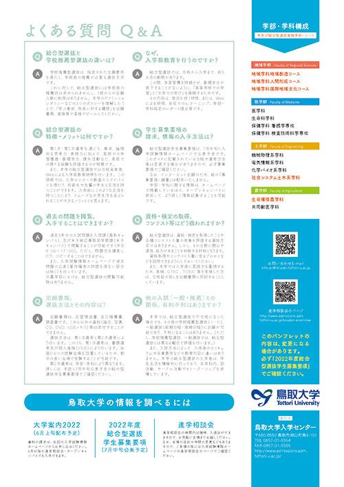 11.よくある質問、鳥取大学の情報を調べるには