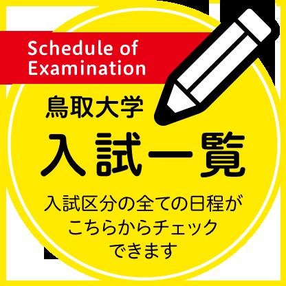 鳥取大学入試一覧