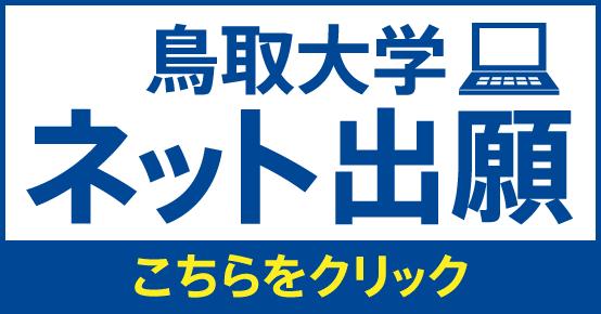 鳥取大学インターネット出願サイト