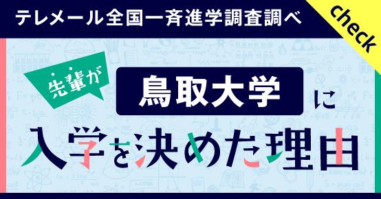 鳥取大学に入学を決めた理由