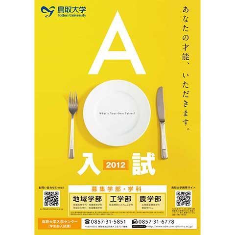 2012AO入試