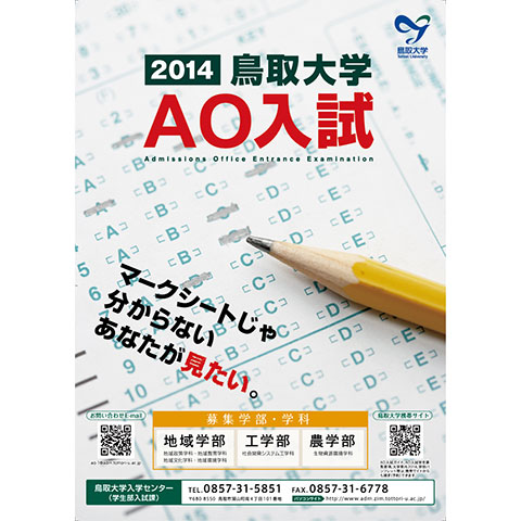 2014AO入試