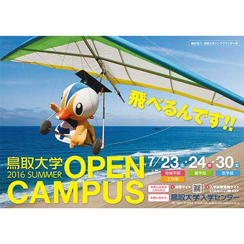 2016オープンキャンパス